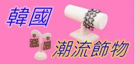 韓國潮流飾物
