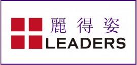 Leaders 麗得姿