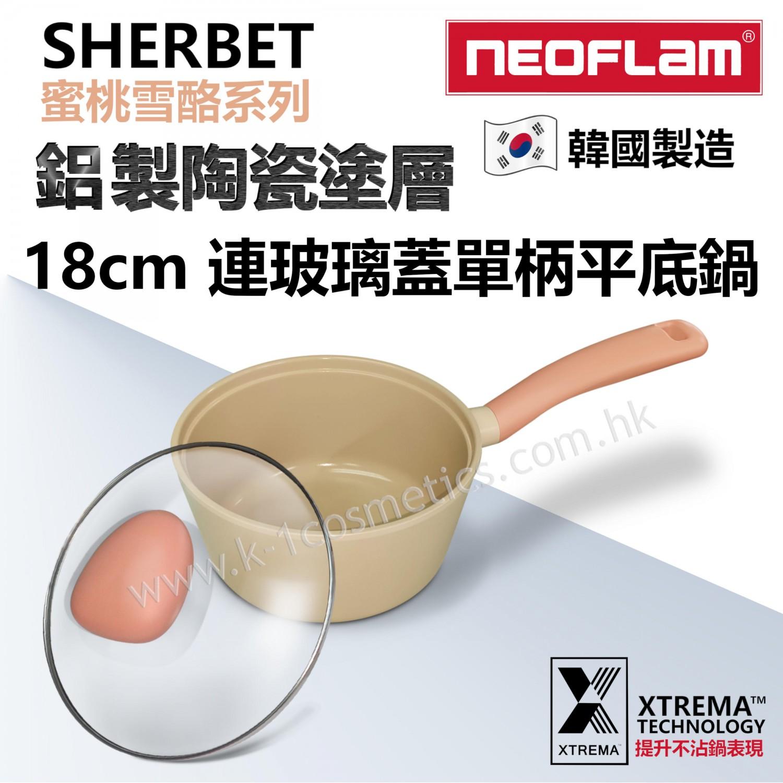 Neoflam Sherbet 蜜桃雪酪系列 連玻璃蓋單柄平底鍋 18cm (1.8L) (此商品不設免運費,可選擇到店取貨或於荔枝角港鐵站交收)