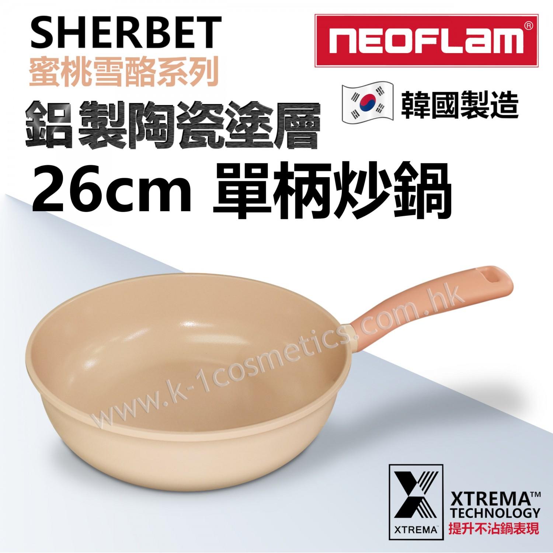 Neoflam Sherbet 蜜桃雪酪系列 單柄平底鍋 26cm  (此商品不設免運費,可選擇到店取貨或於荔枝角港鐵站交收)