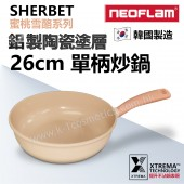 Neoflam Sherbet 蜜桃雪酪系列 單柄炒鍋 26cm (此商品不設免運費,可選擇到店取貨或於荔枝角港鐵站交收)