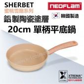 Neoflam Sherbet 蜜桃雪酪系列 單柄平底鍋 20cm (此商品不設免運費,可選擇到店取貨或於荔枝角港鐵站交收)