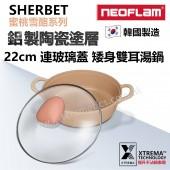 Neoflam Sherbet 蜜桃雪酪系列 連玻璃蓋矮身雙耳湯鍋 22cm (2.0L) (此商品不設免運費,可選擇到店取貨或於荔枝角港鐵站交收)