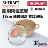 Neoflam Sherbet 蜜桃雪酪系列 連玻璃蓋雙耳湯鍋 18cm (1.6L)(此商品不設免運費,可選擇到店取貨或於荔枝角港鐵站交收)
