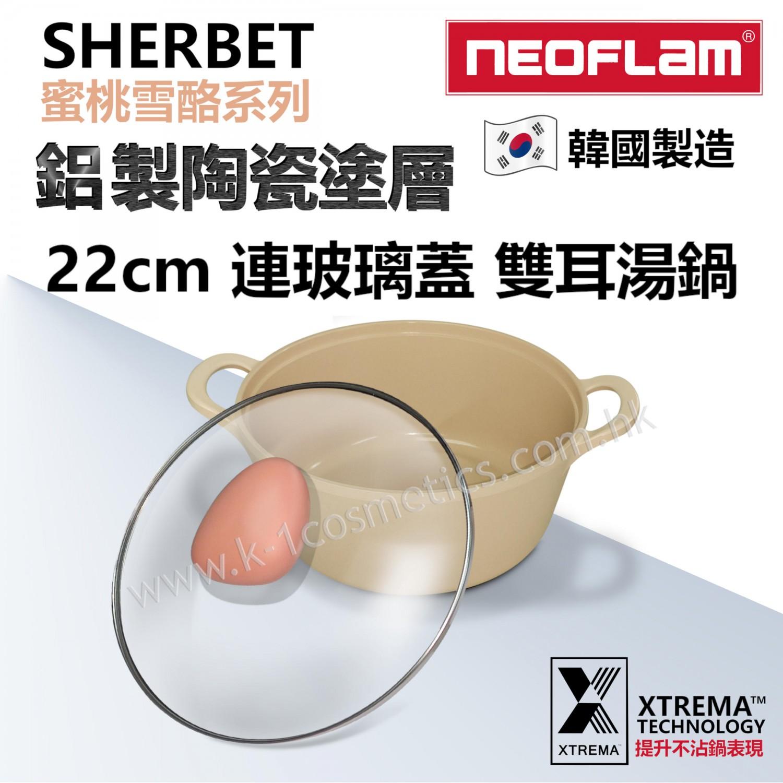 Neoflam Sherbet 蜜桃雪酪系列 連玻璃蓋雙耳湯鍋 22cm (2.8L)(此商品不設免運費,可選擇到店取貨或於荔枝角港鐵站交收)